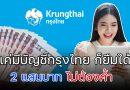 ธนาคารกรุงไทยปล่อยสินเชื่อ ให้ยืมได้ทันที 2 เเสนบาท ไม่ต้องค้ำ