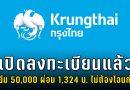 """กรุงไทย แนะ วิธีสมัคร สินเชื่อ """"อเนกประสงค์"""" 50,000 ผ่อน 1,324 บาท ต่อเดือน ไม่ค้ำประกัน ไม่ต้องโอนก่อน"""